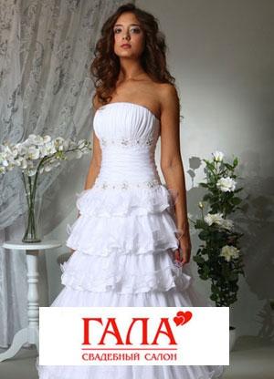 Свадебный салон ГАЛА (Новосибирск) | Свадебные платья от 11500 руб